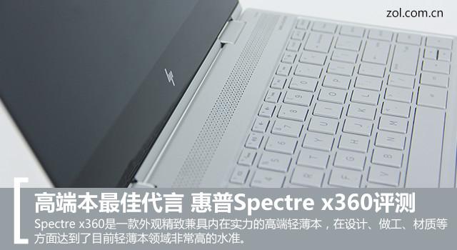 高端本最佳代言 惠普Spectre x360评测
