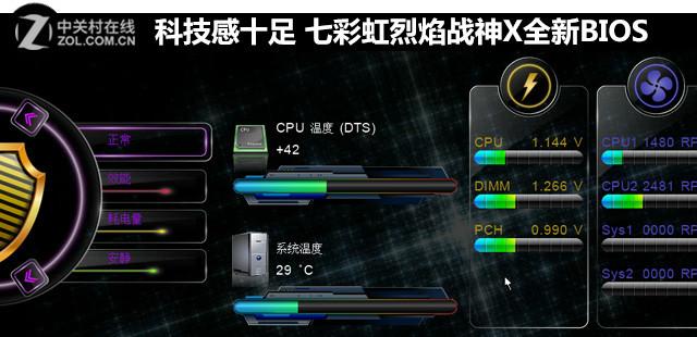 科技感十足 七彩虹烈焰战神X全新BIOS