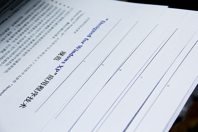 记得要收藏 如何手动完成双面打印文档