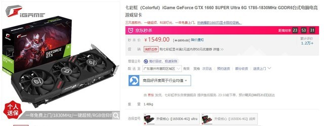 iGame GTX 1660S 直降350只要1549!