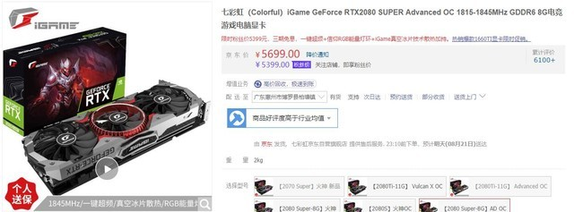 iGame RTX 2060S ADOC直降300只要5399