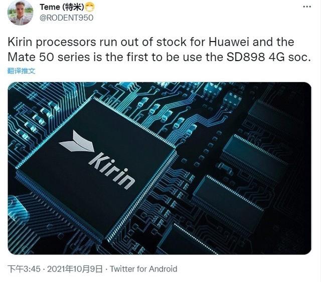 麒麟9000芯片库存见底 华为Mate50 或将搭载骁龙898 4G芯片