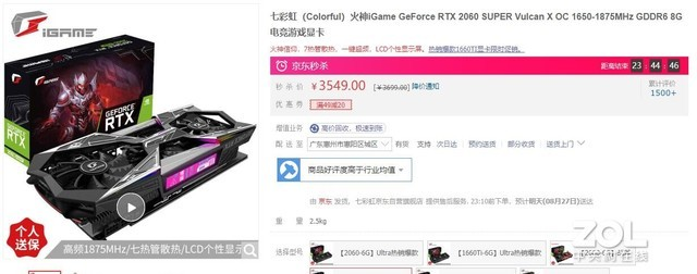 iGame RTX 2060S火神显卡 直降150元