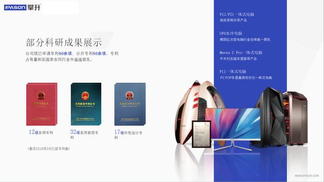 荣膺武汉工业设计中心:攀升(IPASON)的科创之路