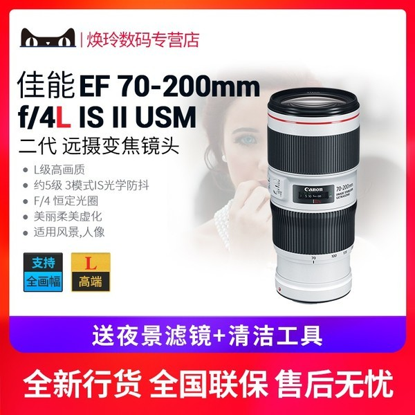 佳能70-200 镜头 EF 70-200mm f4/L IS II USM 二代 全新正品行货