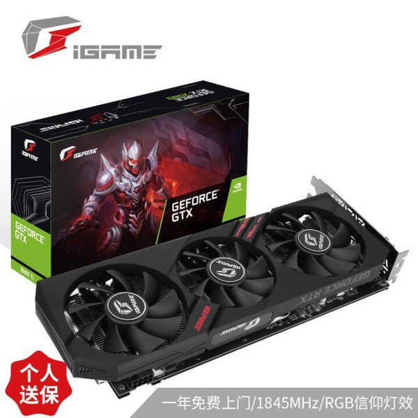 七彩虹(Colorful)iGame GeForce GTX 1660Ti Ultra 6G 1770-1845MHz GDDR6 电竞游戏显卡