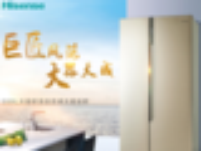 今日钜惠:海信对开门冰箱2799元低价抢购